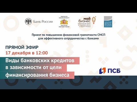 Прямой эфир: «Виды банковских кредитов в зависимости от цели финансирования бизнеса»