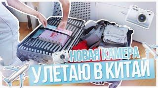 НОВАЯ КАМЕРА/Удалилось видео???/Улетаю в КИТАЙ