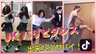 次に覚えたいカッコイイJKパリピダンスはこの2つ❗️難しめシャッフルダンス