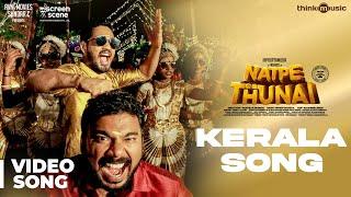 Natpe Thunai | Kerala Video Song | HipHop Tamizha, Anagha | Sundar C