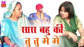 Sas Bahu Ki Tu Tu Me Me | सास बहु की तू तू में में | Best Comedy 2017 | Indian Funny Comedy
