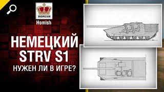 Немецкий STRV S1 - Нужен ли в игре? - от Homish [World of Tanks]