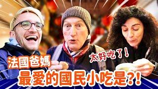 你不會相信😳法國爸媽最愛台灣的小吃是竟然是⁉️FRENCH PARENTS FIRST STREET FOOD IN NORTHERN TAIWAN