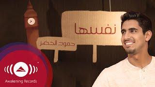 Humood - Nafsaha | حمود الخضر- نفسها | (Acapella Vocals Only - بدون موسيقى)