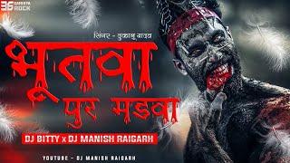 DJ Manish Raigarh - MILKE UKHADHLO (Official Teaser) | A j