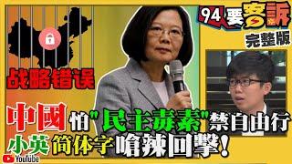學姊帶台民黨進軍國會?中國怕民主禁自由行