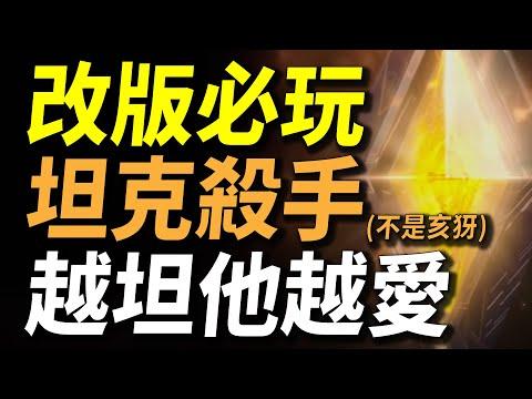 【傳說對決】改版必玩「坦克殺手」(不是亥犽)越坦他越愛!又坦又痛技能超簡單!絕對沒有他切不動的英雄!