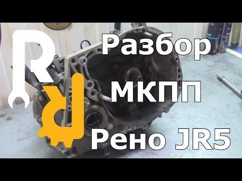 Фото к видео: Разбор МКПП Рено JR5