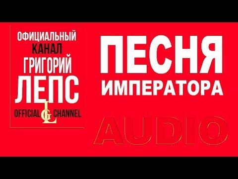 Григорий Лепс  -  Песня императора   (Водопад  2009)