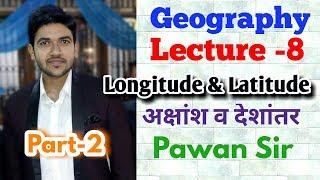 Geography (भूगोल) L-8 Longitude & Latitude अक्षांश व देशांतर P-2 CGL CHSL MTS NDA CDS By Pawan Sir