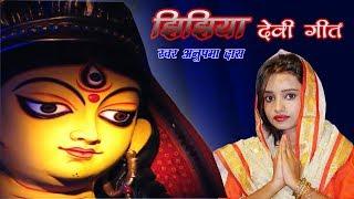 JHIJHIYA DEVI GEET / HINDI BHAJAN / SINGER - ANUPAMA DAS | LSOIT CPROGRAMMING TUTORIALS DVD(DVD) - PRICE 748 44 % OFF
