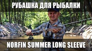 Рубашки с вентиляцией для рыбалки