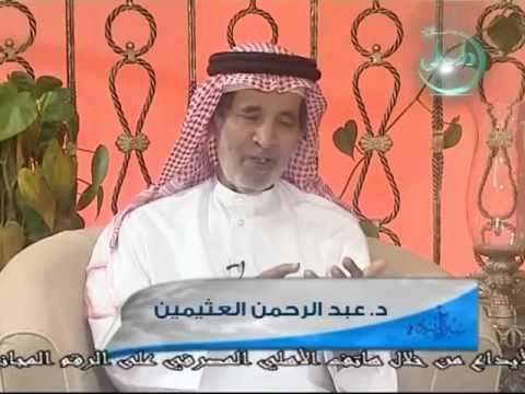 قصة الشاب المغربي مع المحقق د.عبدالرحمن العثيمين