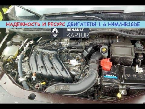 Фото к видео: Renault Kaptur: надежность и ресурс двигателя 1.6 H4M/HR16DE