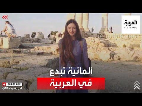العرب اليوم - شاهد: فتاة ألمانية تكتسب شهرة واسعة على مواقع التواصل