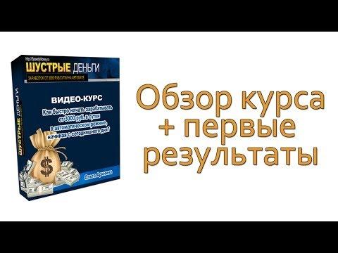 700 рублей в час! СЛИВ РАБОЧЕГО КУРСА ПО ЗАРАБОТКУ В ИНТЕРНЕТЕ!!! 100 РАБОЧИЙ