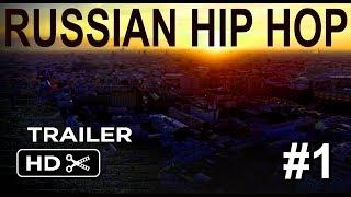 BEEF: Русский Хип-Хоп | Official Trailer [HD] #1 (2016)