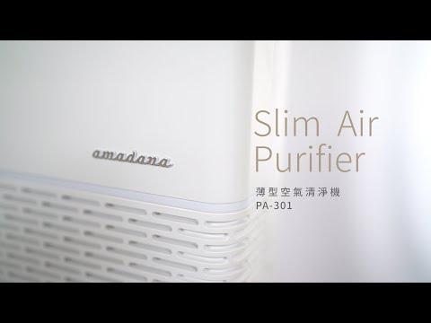 【amadana】PA-301 Slim Air Purifier 薄型空氣清淨機 擺放不受限