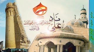 preview picture of video 'خطوة الإمام علي (ع) - مسجد البصرة Basra:Imam Ali's Mosque'