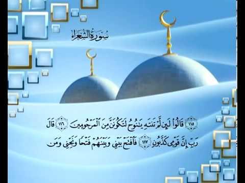 Сура Поэты <br>(аш-Шуъара) - шейх / Саад Аль-Гомеди -