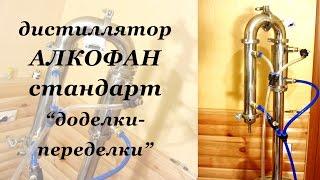 Обзор дистиллятора Алкофан Стандарт, рабочий процесс