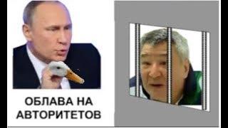 Доренко. закон о посадке авторитетов. Алимжан Тайванчик
