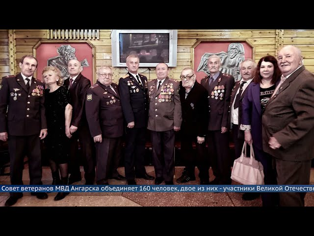 Ветеранскому движению МВД Ангарска 30 лет