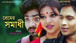 Junior Premer Somadhi  জুনিয়র প্রেমের সমাধী  । Bangla Full  Movie HD । Sanita । Rakib। Belal Sany