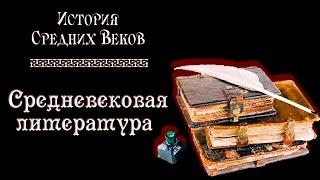 Средневековая литература (рус.) История средних веков.