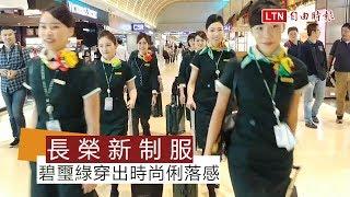 長榮航空第三代制服 今正式亮相