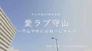 守山市制50周年記念「愛ラブ守山~守山やのに山ねーじゃん~」