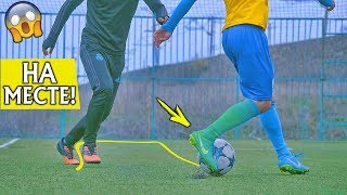 НАУЧИСЬ ОБЫГРАТЬ НА МЕСТЕ ЛЮБОГО ЗАЩИТНИКА | 3 Skills To Get Past Defenders While Standing