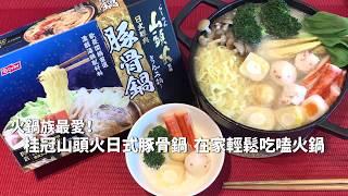 桂冠山頭火日式豚骨鍋