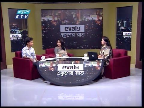 Ekusher Raat    অনলাইনে আসক্তি ও প্রতিকার    একুশের রাত    ETV Talk Show