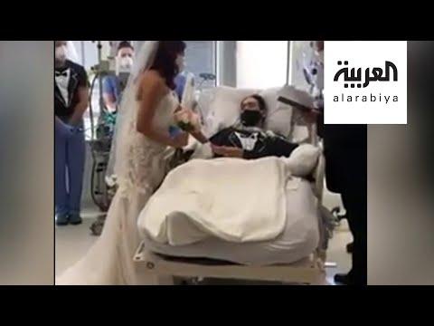 العرب اليوم - شاهد: زواج في العناية الفائقة لمريض بـ