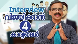How to face interviews? Malayalam motivation video- Madhu Bhaskaran