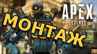 Apex Legends - Монтаж со стрима