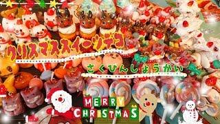【クリスマス】🎄スイーツデコ作品紹介🎄【お知らせ有】