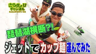 【検証】ジェットでカップ麺運んでみた【琵琶湖横断】 |【第22回】さらぎょぴチャンネル