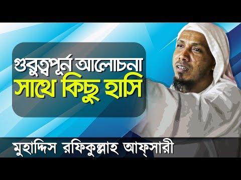 Bangla Waz Muhaddis Rafiq Ullah Afsari-রফিক উল্লাহ আফসারী-Bangla New Waz-Rafiqullah Afsari Waz 2018