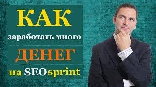 SEO sprint. Секреты больших заработков на сайте SEO sprint.