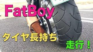 FatBoy タイヤ長持ち走行?