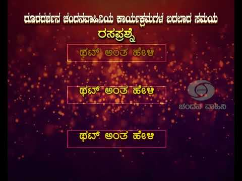 DD Chandana New Program Timings