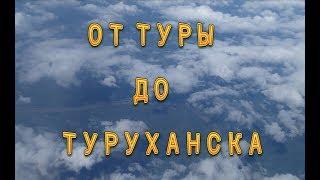 Нижняя Тунгуска.Тура-Туруханск.На катамаране. ч.1