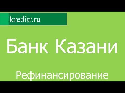 Банк Казани обзор Рефинансирования кредитов условия, процентная ставка, срок