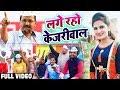 लगे रहो केजरीवाल - Antra Singh Priyanka ने गाया Arvind Kejariwal के लिये Viral Song - AAP Party Song