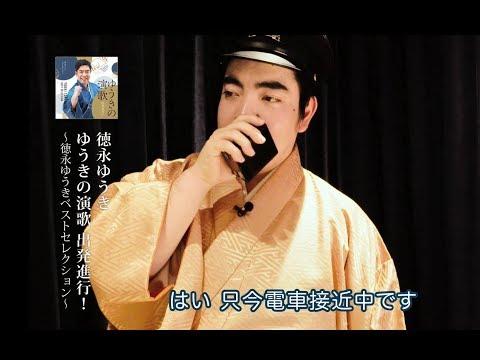 『ゆうきの演歌 出発進行! ~徳永ゆうきベストセレクション~』車掌風紹介動画