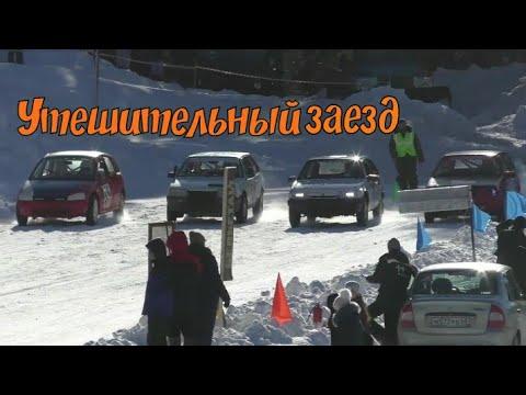 Гонки на льду 2019 К-Чепецк /Утешительный заезд