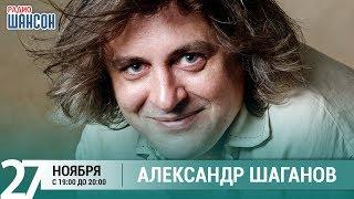 Александр Шаганов в гостях у Ксении Стриж («Стриж-Тайм», Радио Шансон)