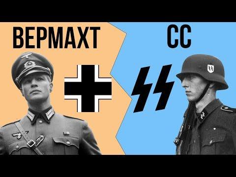 В чем разница между СС и ВЕРМАХТОМ ?